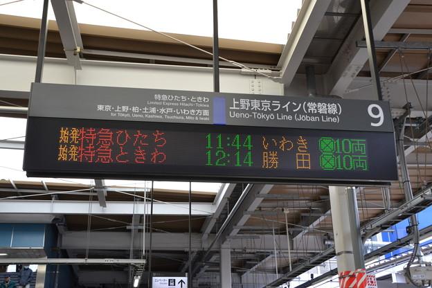 9番線発車標 [東海道線 品川駅]