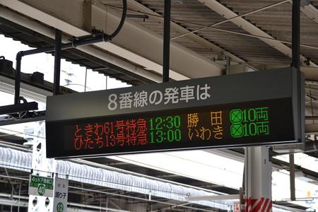 8番線発車標 [上野東京ライン・常磐線 上野駅]