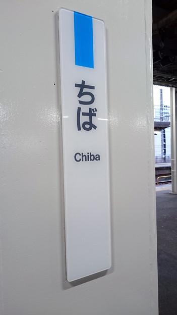 4番線駅名標 [JR 千葉駅]