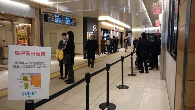 富田の行列 [JR 千葉駅]