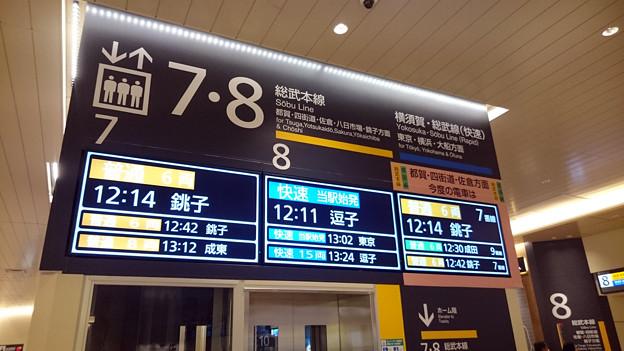 写真: 7-8番線+9-10番線発車標 [JR 千葉駅]