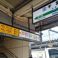 写真: 9-10番線ホーム階段と駅名標 [JR 千葉駅]