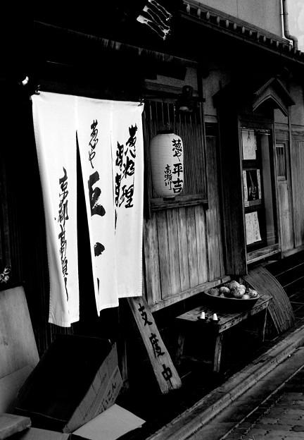 Photos: 葱屋平吉