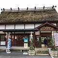 写真: 茅葺き屋根の駅舎