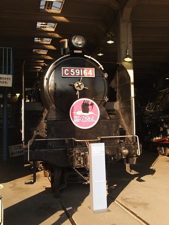C59 梅小路蒸気機関車館