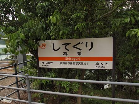 為栗駅01