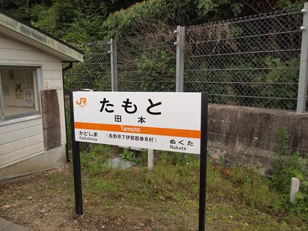 田本駅01