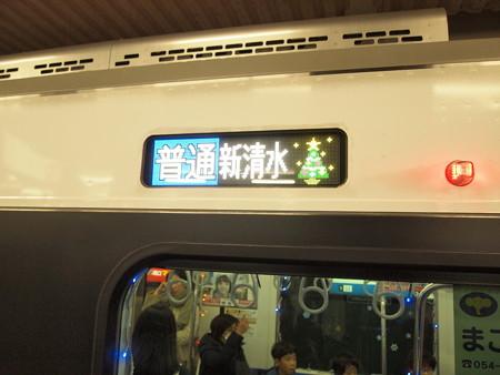 静岡鉄道A3000形  新静岡駅03