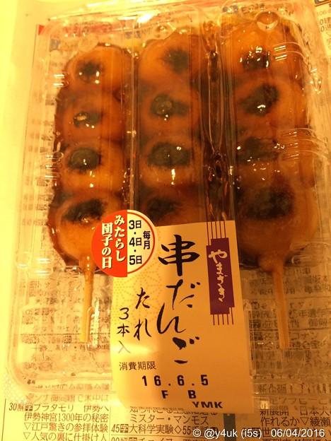 写真: みたらし団子の日(毎月3,4,5日) ~dinner dessert