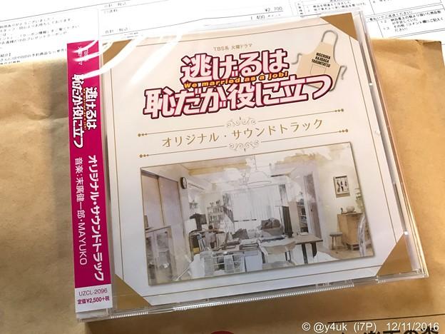 Photos: 久々大ヒットドラマのサントラ逃げ恥 ~1400P使用で1,300円