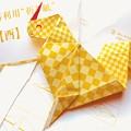 2017 is bird ~養命酒酒造から折り紙の温もり