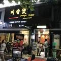 Photos: 茅台路 ジーゴンバオ (10)
