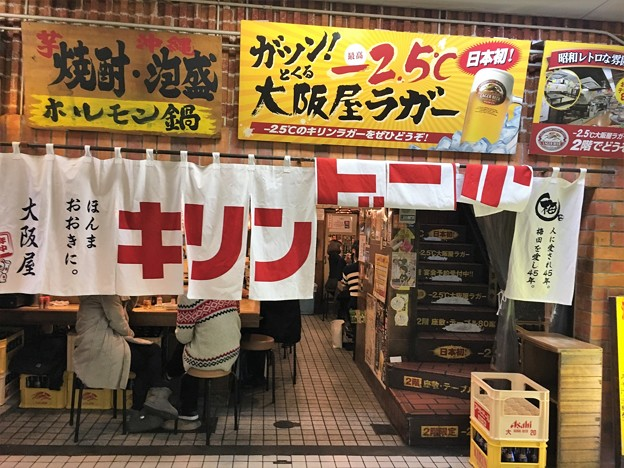 大阪屋 (1)