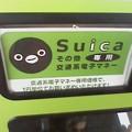 写真: 交通系電子マネー専用自販機@新木場駅