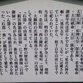 Photos: 石部神社3 由緒書