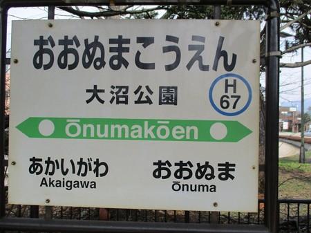 19onuma_20ikeda_01