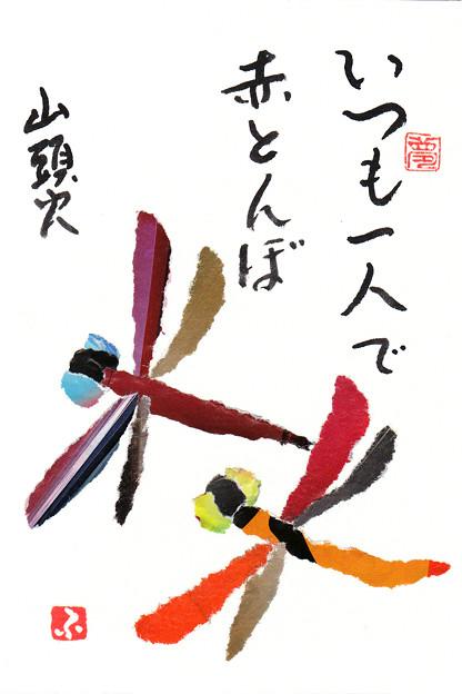 チラシちぎり絵(赤とんぼ)by ふうさん