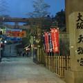 Photos: 2.大阪天満宮 IMG_3328
