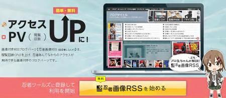画像RSS