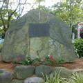 Photos: 子供の森公園_通称:かいじゅう公園-00_「東海尋常高等小学校沿革」碑