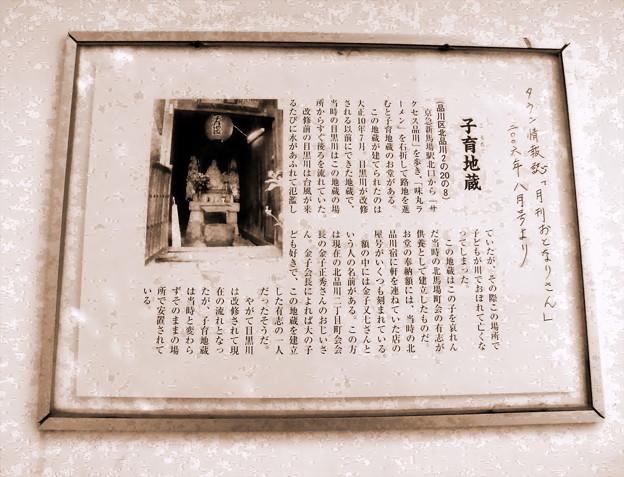 写真: 子育地蔵-03b