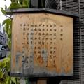 写真: 竹屋横丁