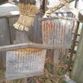 写真: 品川宿本陣跡-01a