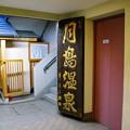 Photos: 月島温泉