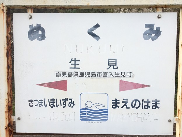 Photos: 9-I14.生見(ぬくみ)