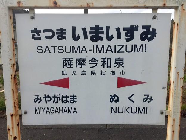Photos: 9-I15.薩摩今和泉(さつまいまいずみ)