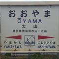 Photos: 9-I20.大山(おおやま)