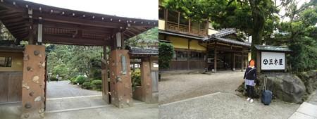 城之崎温泉旅館