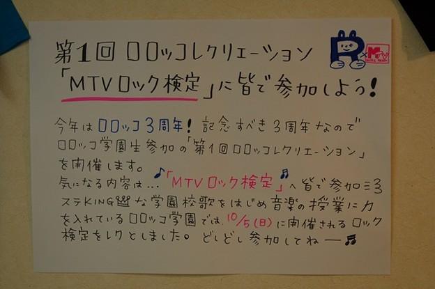 第1回ロロッコレクリエーション『MTVロック検定』