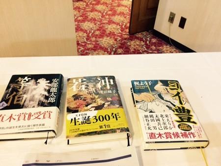 20160615ブログ歴史時代作家クラブ3