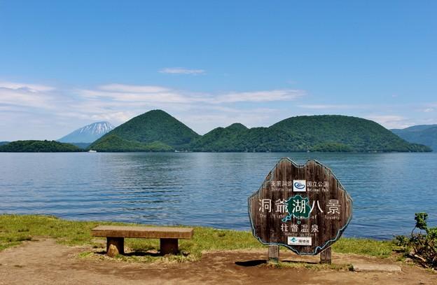 初夏の洞爺湖