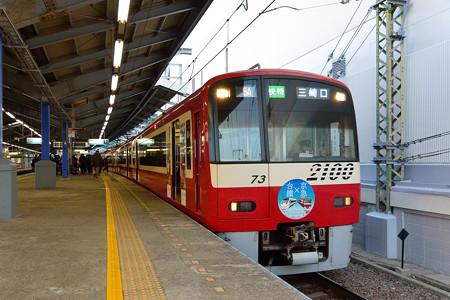 京急2100形2173編成台鐵×京急ラッピング