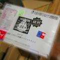 写真: TAKUMAさんからのプレゼント