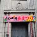 Photos: 混雑の訳