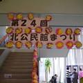 Photos: 3月26日のメインイベント
