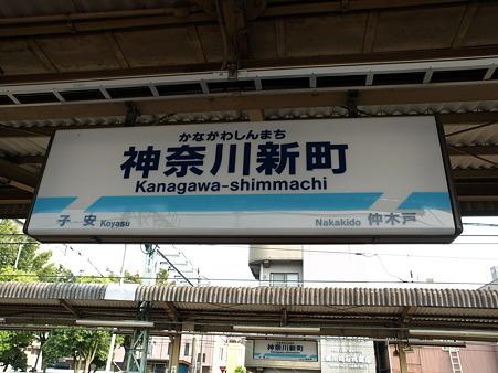 神奈川新町駅名標