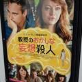 写真: 第27幕『教授のおかしな妄想殺人』