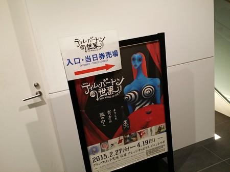 ティム・バートンの世界展(大阪会場)良かったです(*^_^*)
