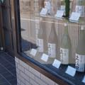 写真: 久保田のお店 小江戸・佐原24