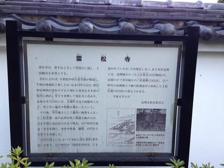 20150325 霊松寺