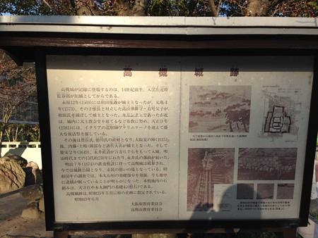 20150327 高槻城跡