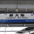 Photos: 新大阪駅 駅名標【下り 1】