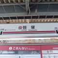 Photos: #KO04 笹塚駅 駅名標【下り】