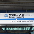 Photos: #OE16 片瀬江ノ島駅 駅名標【2】