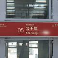 #05 北千住駅 駅名標【下り】