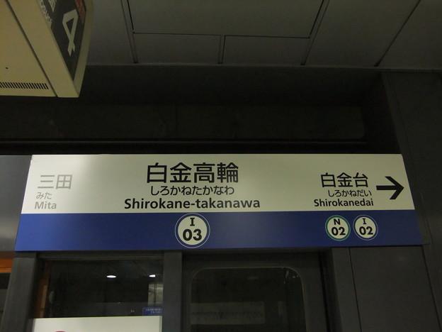 写真: #I03 白金高輪駅 駅名標【三田線 上り】